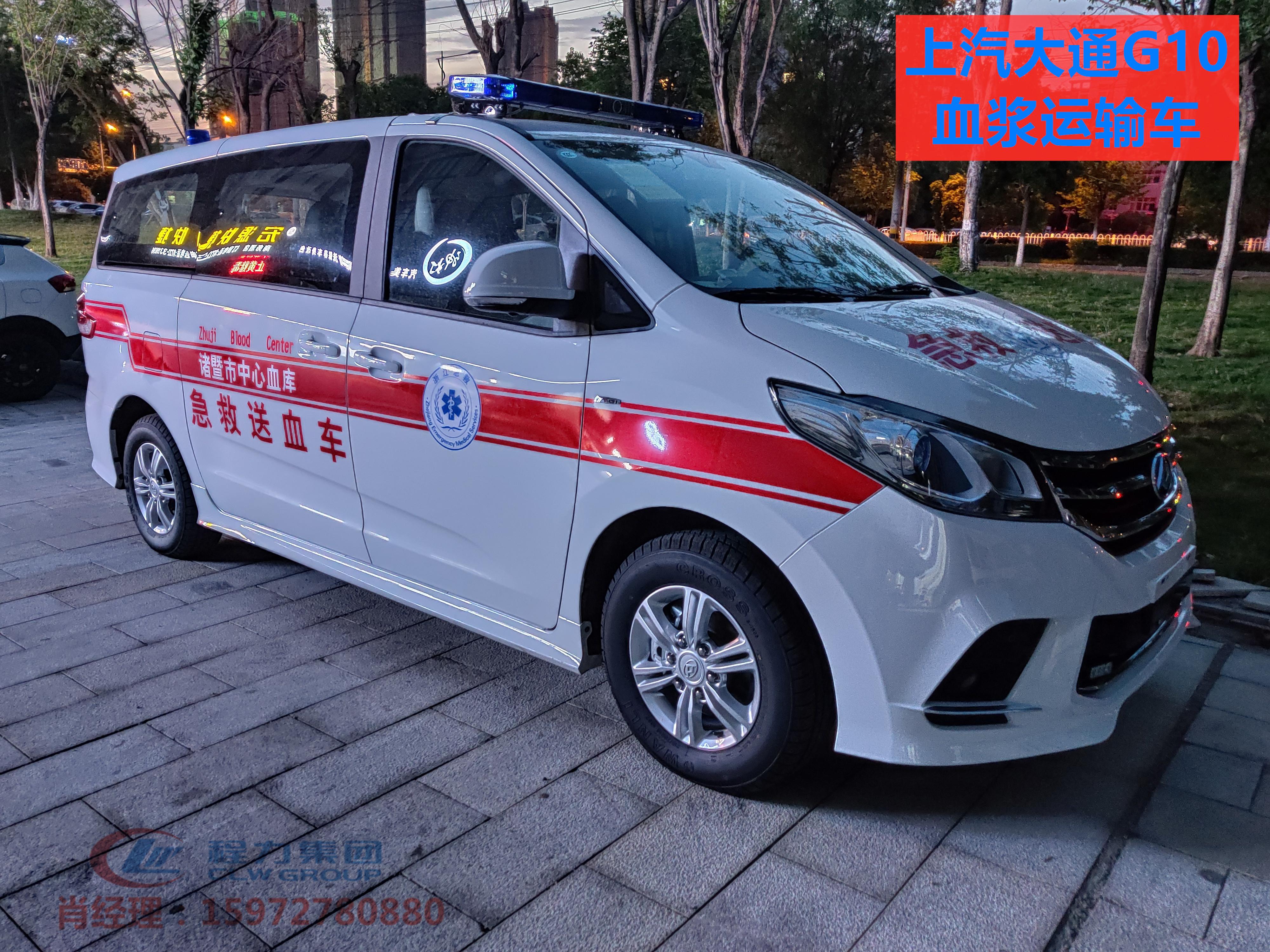 上汽大通G10 血浆运输车 国六2.0T汽油