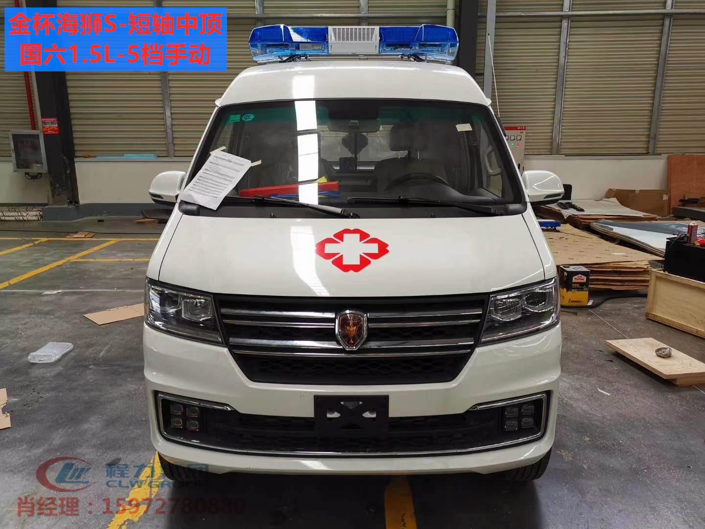 金杯S短轴中顶 小型救护车 国六1.6L 5挡手动