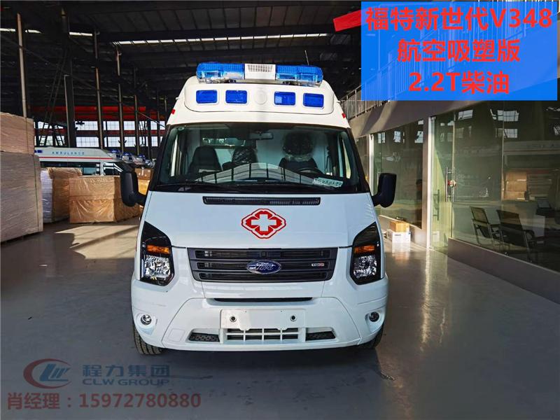 福特新世代V348 吸塑航空版 高端救护车