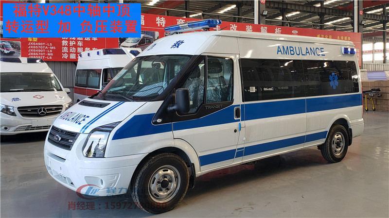 福特V348-转运型-负压救护车